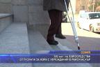500 хил. лв. евросредства отпуснати за хора с увреждания в район Искър