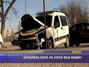 Запалиха кола на НФСБ във Видин