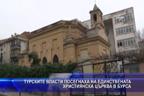 Турските власти посегнаха на единствената християнска църква в Бурса