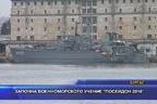 """Започна военноморското учение """"Посейдон 2016"""""""