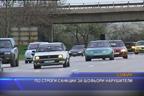 По-строги санкции за шофьори нарушители