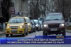 Шофьорите във Варна подкрепят по-високи глоби при нарушения по пътя