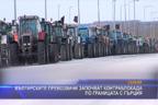 Българските превозвачи започват контраблокада по границата с Гърция