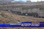 """Комисия отново ще проверява свлачището край квартал """"Горни Воден"""""""