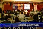 Дребният и среден бизнес изпитват трудности в Бургас