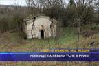Убежище на Левски тъне в руини