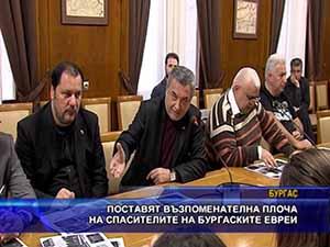 Поставят възпоменателна плоча на спасителите на Бургаските евреи