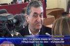 ДПС си избра Раиф Мустафа за председател на ОбС - Кърджали
