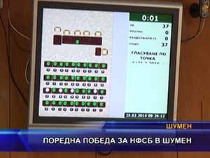 Поредна победа за НФСБ в Шумен