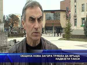 Община Нова Загора трябва да връща надвзети такси