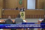 Прокуратурата внесе обвинителен акт срещу Емил Кабаиванов