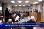 Кметът на Плевен без програма за управление