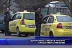 Бургаските таксита на бунт срещу кмета Николов