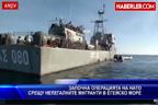 Започна операцията на НАТО срещу нелегалните мигранти в Егейско море