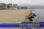 Групират плажовете според достъпа и посещаемостта