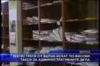 Магистрати от Варна искат по-високи такси за административните дела