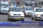 Милион автомобили са пресекли границата през Маказа