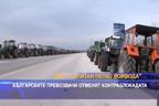 Българските превозвачи отменят контраблокадата