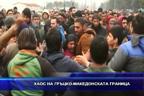 Хаос на гръцко-македонската граница