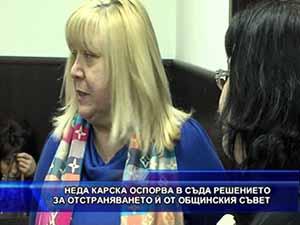 Неда Карска оспорва в съда решението за отстраняването й от общинския съвет