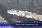 Нов провал на община Бургас