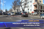 Задържаха шофьора, който уби жена на пешеходна пътека