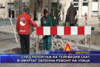 След репортаж на ТВ СКАТ в Омуртаг започна ремонт на улица