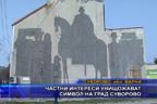 Частни интереси унищожават символ на град Суворово