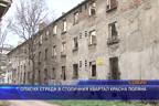 Опасна сграда в столичния квартал Красна поляна