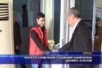 Валери Симеонов поздрави шампиона Даниел Асенов