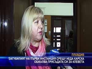 Загубилият на първа инстанция срещу Неда Карска обжалва присъдата си за клевета