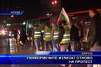 Униформените излизат отново на протест