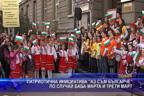 """Патриотична инициатива """"Аз съм българче"""" по случай Баба Марта и Трети март"""
