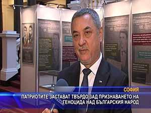 Патриотите застават твърдо зад признаването на геноцида над българския народ