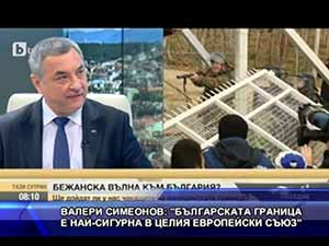 Симеонов: Българската граница е най-сигурна в целия Европейски съюз