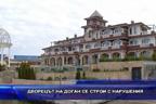 Дворецът на Доган се строи с нарушения
