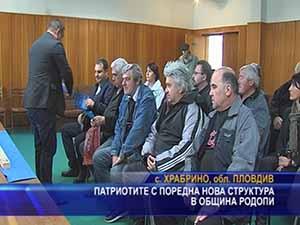 Патриотите с поредна нова структура в община Родопи