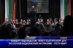 """Концерт под надслов """"Жив е българският дух"""""""