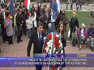НФСБ и ТВ СКАТ почетоха 138-та годишнина от Освобождението на България от турско робство