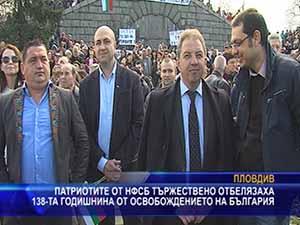 Патриотите от НФСБ тържествено отбелязаха 138 години от Освобождението на България
