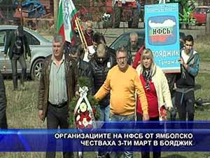 Организациите на НФСБ от Ямболско честваха Трети март в Бояджик