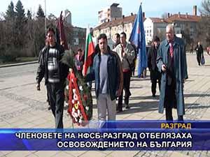 Членовете на НФСБ - Разград отбелязаха Освобождението на България