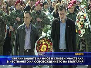 Организациите на НФСБ в Сливен участваха в честването на Освобождението на България