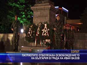 Патриотите отбелязаха Освобождението на България в града на Иван Вазов