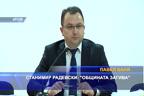 Станимир Радевски: Общината загива