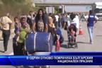 В Одрин отново помрачиха българския национален празник