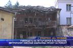 Училището на Петър Берон в развалини, митрополит Николай забранява проект за ремонт
