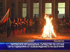 Патриотите организираха тържество по случай 138-та годишнина от Освобождението на България