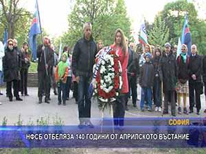 НФСБ отбеляза 140 години от Априлското въстание