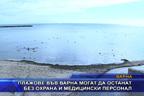 Плажове във Варна могат да останат без охрана и медицински персонал